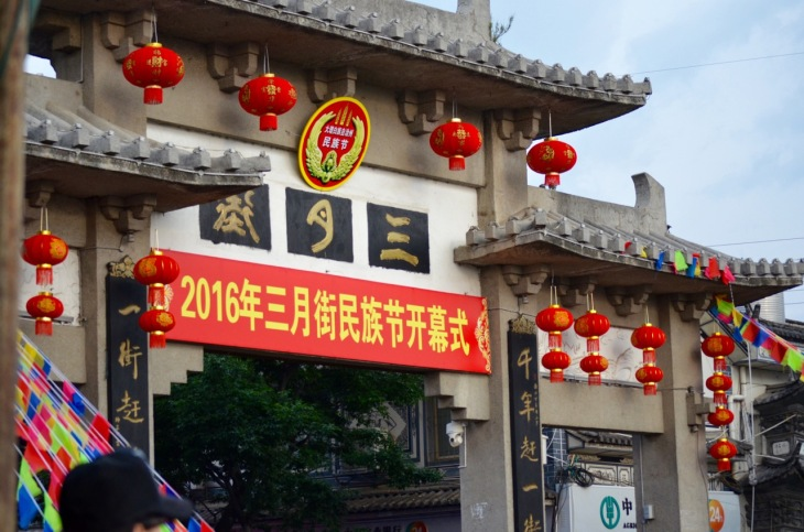 1-San Yue Jie Gate